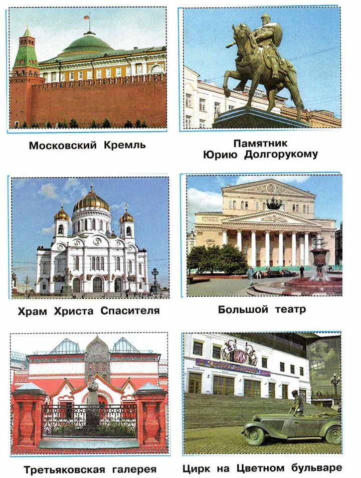 Путешествие по Москве - Плешаков 2 класс 2 часть. Рабочая тетрадь