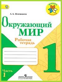 Ответы к рабочей тетради, 1 класс 1 ч., Плешаков (2018 г)