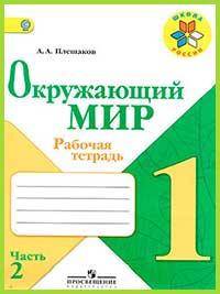 Ответы к рабочей тетради, 1 класс 2 ч., Плешаков (2018 г)
