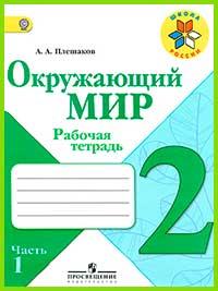 Ответы к рабочей тетради, 2 класс 1 ч., Плешаков (2018 г)