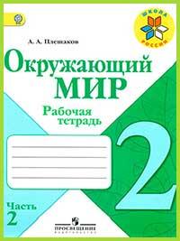 Ответы к рабочей тетради, 2 класс 2 ч., Плешаков (2018 г)