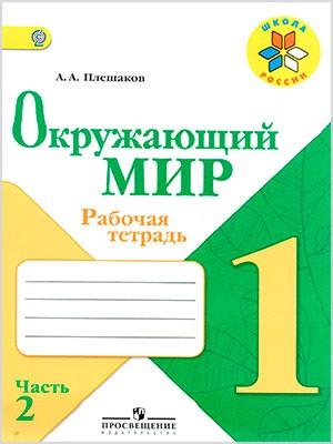 ГДЗ к рабочей тетради Плешакова. 1 класс 2 часть