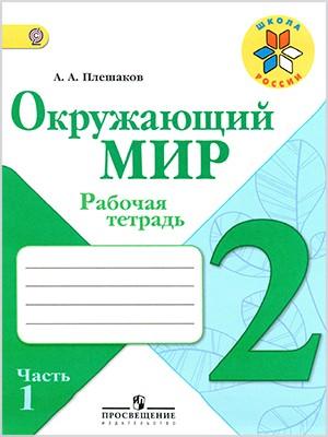 ГДЗ к рабочей тетради Плешакова. 2 класс 1 часть
