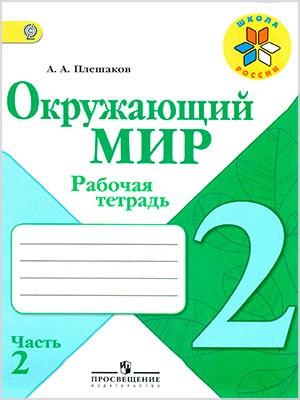 ГДЗ к рабочей тетради Плешакова. 2 класс 2 часть