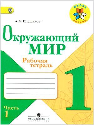 ГДЗ к рабочей тетради Плешакова. 1 класс 1 часть