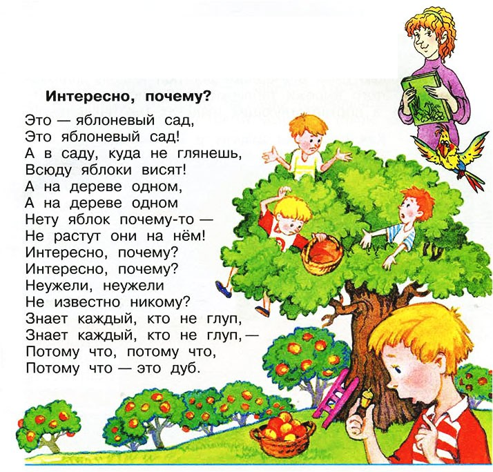 Разнообразие растений - Плешаков 3 класс 1 часть. Рабочая тетрадь