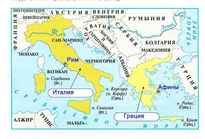 На юге Европы - Плешаков 3 класс 2 часть. Рабочая тетрадь