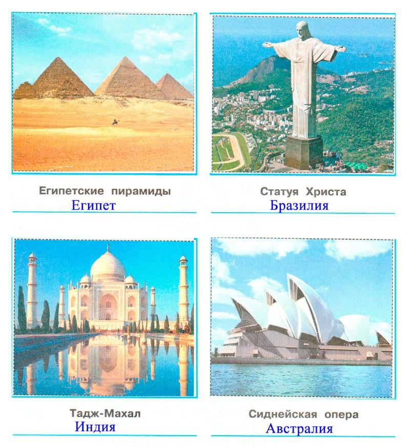 По знаменитым местам мира