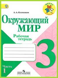 Ответы к рабочей тетради, 3 класс 1 ч., Плешаков (2018 г)