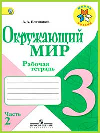 Ответы к рабочей тетради, 3 класс 2 ч., Плешаков (2018 г)