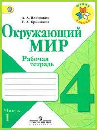 Ответы к рабочей тетради, 4 класс 1 ч., Плешаков, Крючкова (2018 г)