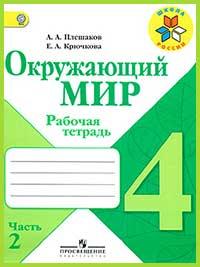 Ответы к рабочей тетради, 4 класс 2 ч., Плешаков, Крючкова (2018 г)