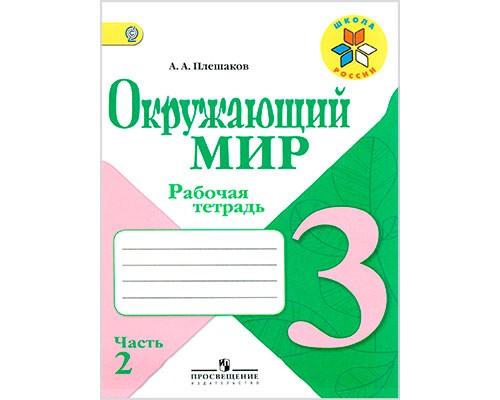 ГДЗ к рабочей тетради Плешакова. 3 класс 2 часть