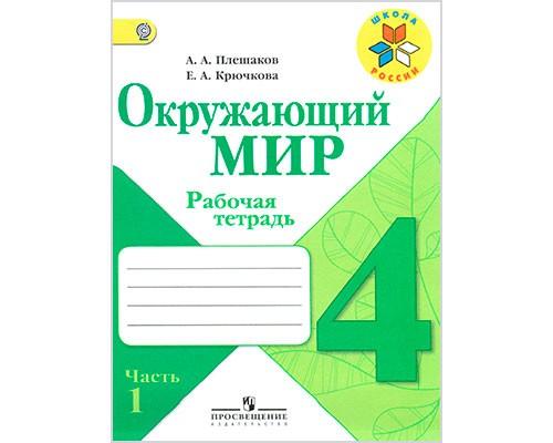 ГДЗ к рабочей тетради Плешакова, Крючковой. 4 класс 1 часть