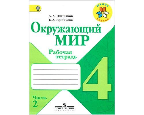 ГДЗ к рабочей тетради Плешакова, Крючковой. 4 класс 2 часть