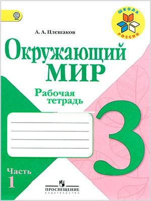 ГДЗ к рабочей тетради Плешакова. 3 класс 1 часть