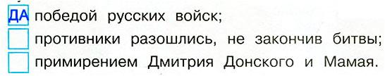Куликовская битва - Плешаков 4 класс 2 часть. Рабочая тетрадь