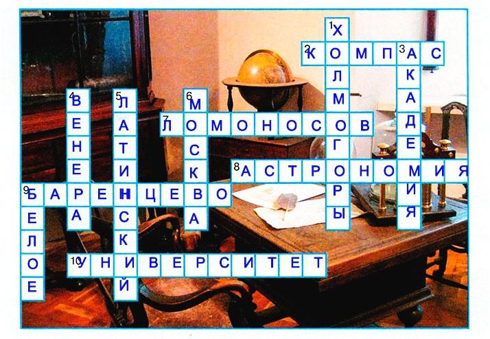 Михаил Васильевич Ломоносов - Плешаков 4 класс 2 часть. Рабочая тетрадь