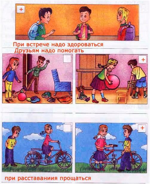 § 14. Ты и твои друзья - Вахрушев 1 класс. Рабочая тетрадь