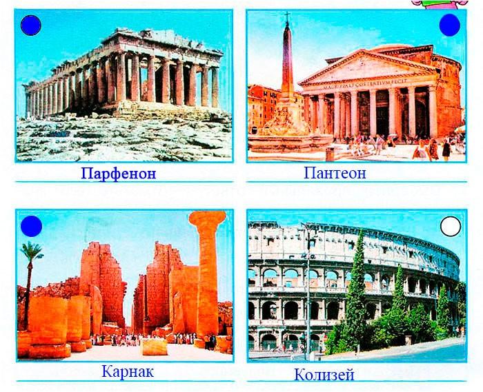 Мир древности: далёкий и близкий - Плешаков 4 класс 2 часть. Рабочая тетрадь