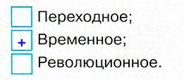 Россия вступает в XX век - Плешаков 4 класс 2 часть. Рабочая тетрадь