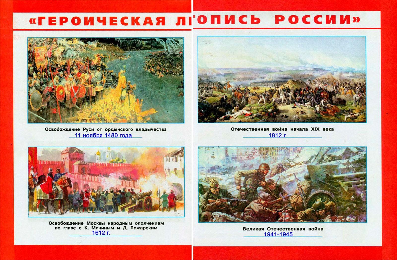 Работа с «Героической летописью России»