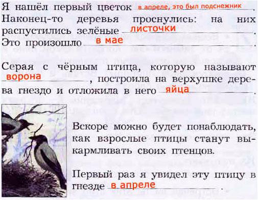 Дневник наблюдений: Весенняя экскурсия - Вахрушев 1 класс. Рабочая тетрадь
