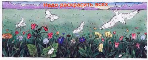§ 25. Равновесие в природе - Вахрушев 1 класс. Рабочая тетрадь