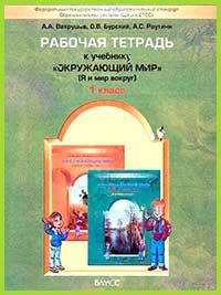 Ответы к рабочей тетради, 1 класс, Вахрушев. (2012 г)