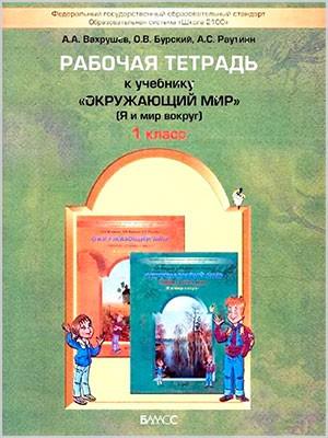 ГДЗ к рабочей тетради Вахрушева. 1 класс