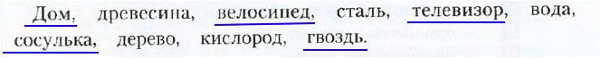 § 1. Тела и вещества - Вахрушев 3 класс 1 часть. Рабочая тетрадь