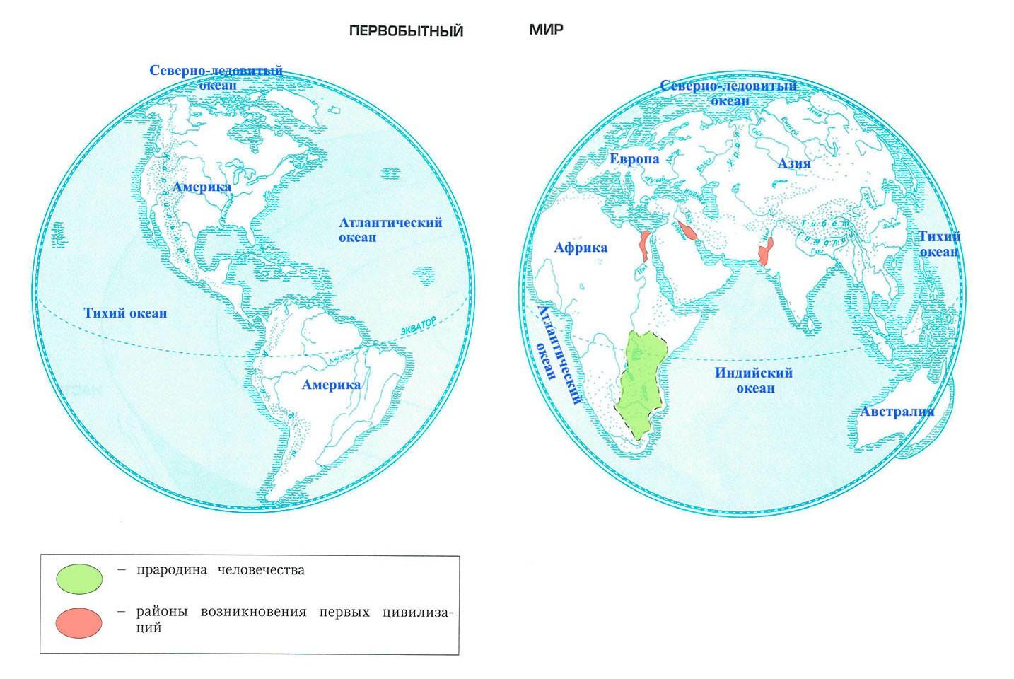 """Контурная карта """"Первобытный мир"""" - Харитонова 4 класс 2 часть. Рабочая тетрадь"""