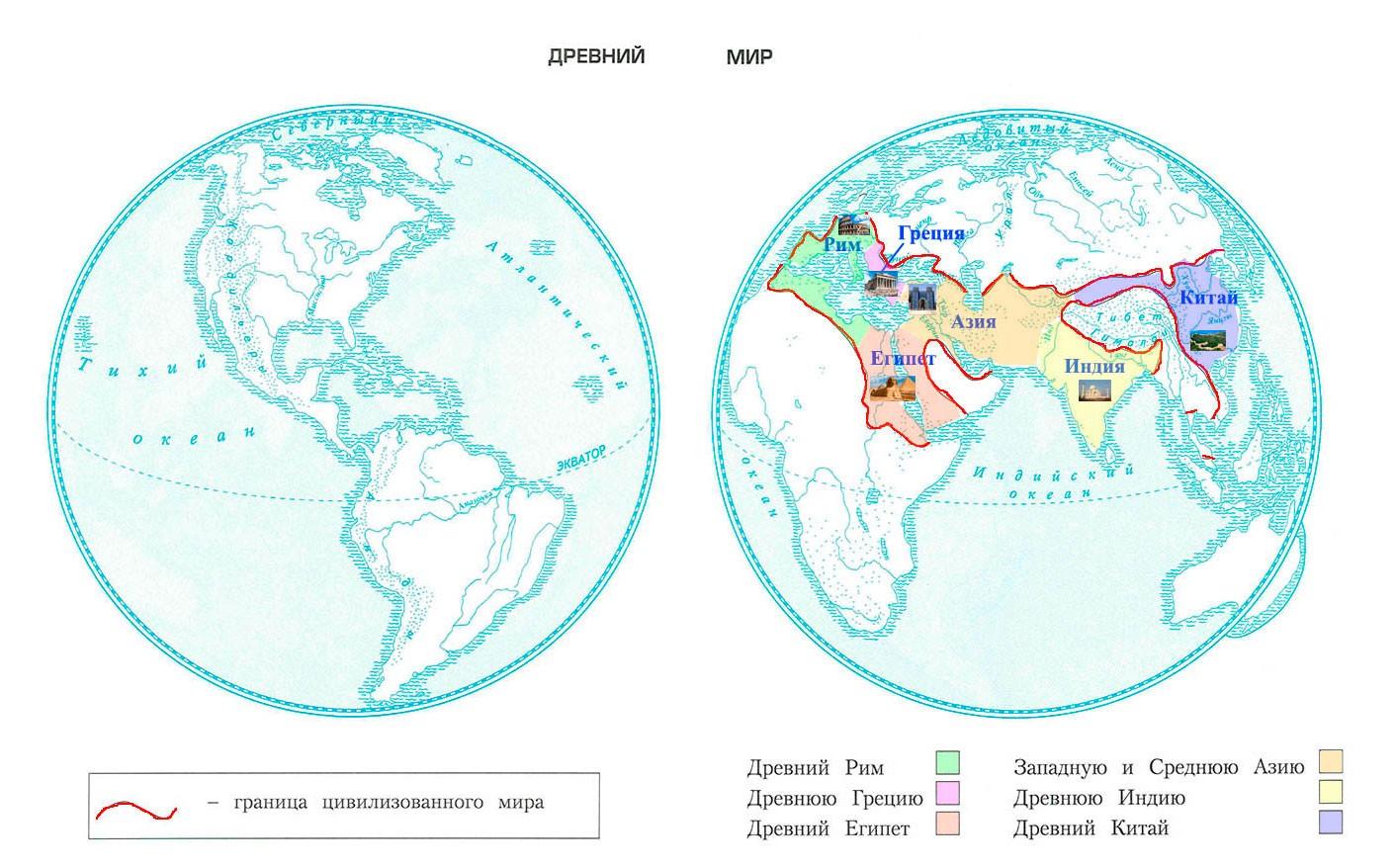 """Контурная карта """"Древний мир"""" - Харитонова 4 класс 2 часть. Рабочая тетрадь"""