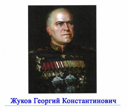 Великая Отечественная война и Великая победа - Тихомирова 4 класс 2 часть. Рабочая тетрадь