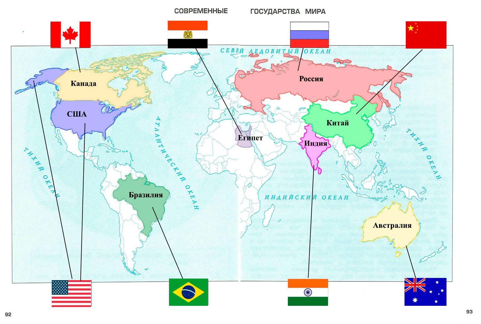 """Контурная карта """"Современные государства мира"""" - Харитонова 4 класс 2 часть. Рабочая тетрадь"""