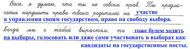 Тема 15. Короли, президенты и граждане - Харитонова 4 класс 2 часть. Рабочая тетрадь