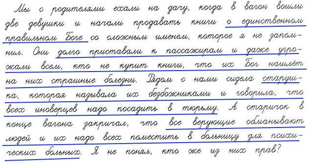 Тема 17. Кто во что верит - Харитонова 4 класс 2 часть. Рабочая тетрадь