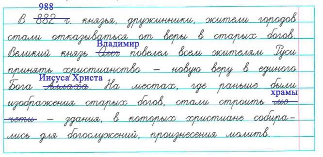 Тема 5. Когда на Руси появилось государство?