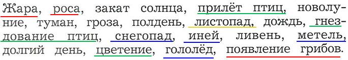 § 9. Смена времен года