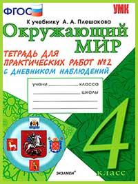 Ответы к рабочей тетради, 4 класс, 2 ч., Тихомирова (2017 г)