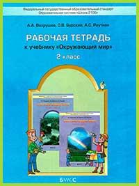 Ответы к рабочей тетради, 2 класс, Вахрушев. (2015 г)