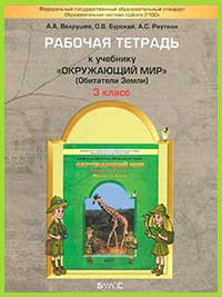 Ответы к рабочей тетради, 3 класс, 1 ч., Вахрушев (2015 г)
