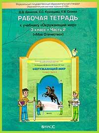 Ответы к рабочей тетради, 3 класс, 2 ч., Данилов (2015 г)