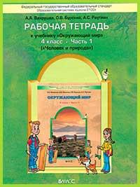 Ответы к рабочей тетради, 4 класс, 1 ч., Вахрушев (2015 г)