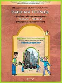 Ответы к рабочей тетради, 4 класс, 2 ч., Харитонова (2015 г)