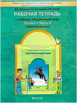 Как россия у европы училась 3 класс рабочая обучение и воспитание в детском саду программа скачать бесплатно