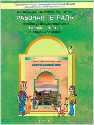 ГДЗ к рабочей тетради Вахрушева. 4 класс1 часть