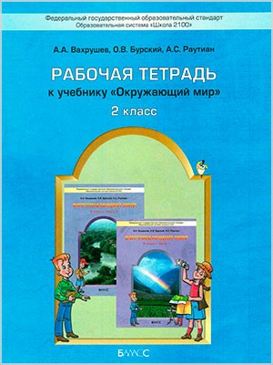 ГДЗ к рабочей тетради Вахрушева. 2 класс