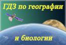 ГДЗ по географии и биологии для 5-11 классов