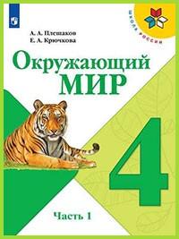 Ответы к учебнику, 4 класс 1 часть, Плешаков, Крючкова (2019 г)